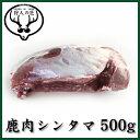北海道特産 えぞ鹿肉 シンタマ 500g(ブロック)【RCP】【お中元/お歳暮】