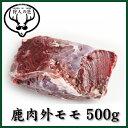 北海道特産 えぞ鹿肉 外モモ肉 500g(ブロック)【RCP】【お中元/お歳暮】