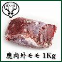 北海道特産 えぞ鹿肉 外モモ肉 1Kg(ブロック)【RCP】【お中元/お歳暮】