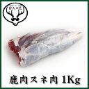 北海道特産 えぞ鹿肉 スネ肉 1Kg(ブロック)【RCP】【お中元/お歳暮】