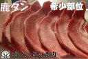 北海道特産 えぞ鹿肉 タン(舌) 1本(スライス)(100g)【RCP】【お中元/お歳暮】