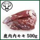 北海道特産 えぞ鹿肉 内モモ肉 500g(ブロック)【RCP】【お中元/お歳暮】