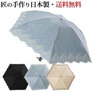 【レディース折り畳み傘】婦人用絹ジャガードエンブ(ミニ日傘)