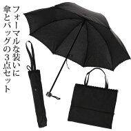 【レディース折り畳み傘】婦人用フォーマル3点セット(晴雨兼用折り畳み傘傘袋バッグ)