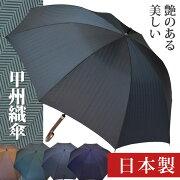 ヘリンボン長傘紳士用雨傘/8本骨/日本製