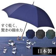 ミラトーレ紳士用長傘/8本骨/日本製全3色65cm