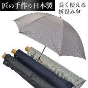 長く使える日本製手作り高級傘折り畳み(甲州織)