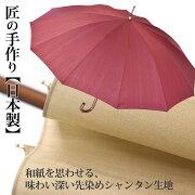 甲州織先染めシャンタン婦人長傘12本骨日本製全4色