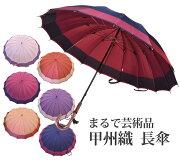 甲州織両面2段配色婦人用雨傘/16本骨/日本製