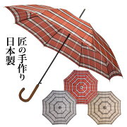 【レディース長傘】婦人用傘