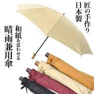 婦人用折り畳み傘8本骨甲州織先染シャンタン【レディース折傘絆傘処高級洋傘日本製送料無料】