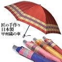 甲州織先染縁配色チェック 折りたたみ傘 レディース 日本製 全4色 親骨55cm