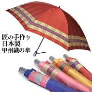 長く使える日本製手作り高級傘甲州織先染縁配色チェック折りたたみ傘レディース日本製全4色親骨55cm