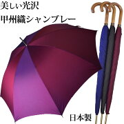 【メンズ長傘】紳士用男性用甲州織