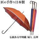 甲州織ツイル裾ボーダー 婦人 長傘 8本骨 日本製 全3色