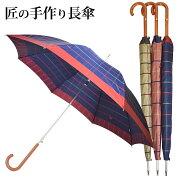 甲州織チェック長傘レディース日本製8本骨全3色