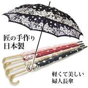 長傘レディース日本製8本骨全4色