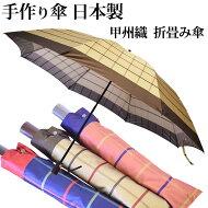 甲州織細チェック折りたたみ傘レディース8本骨日本製全3色