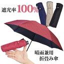 一級遮光 折りたたみ傘 晴雨兼用 男女兼用 日本製 三つ折 7本骨 全4色 遮光率100% 軽量