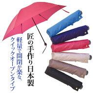 三つ折クイックオープン折りたたみ傘レディース6本骨日本製軽量