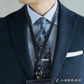 【土屋鞄】【最終販売】アルマス ロングネックストラップ ビジネス ギフト 誕生日 メンズ 本革 新生活 父の日