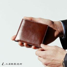 【土屋鞄】 ベルコード 二折札入れ 札入れ メンズ 財布 ビジネス財布 本革 オールレザー ブランド プレゼント ギフト 誕生日 日本製 新生活 父の日