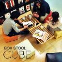 ボックス型キューブスツール|CUBE STOOL|一人掛け 椅子 スツール オットマン ロータイプ 保護シール付き足置き(送…