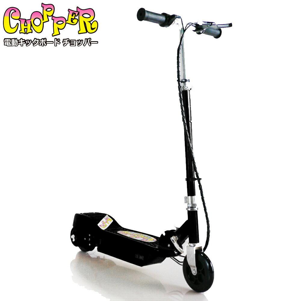 キックボード | 電動スクーター | 乗用玩具 | 電動スケートボード | 電動バイク | キックスクーター | キックスケーター | 電動二輪キックボード チョッパー【SLD-11_v2】ブラック1909