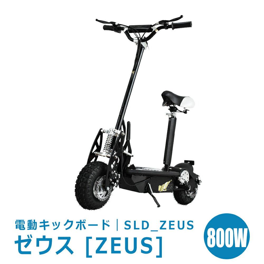 キックボード | 電動スクーター | 乗用玩具 | 電動スケートボード | 電動バイク | キックスクーター | キックスケーター | 電動二輪800W電動キックボード ZEUS [ゼウス] SLD_ZEUS1844