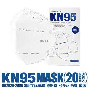 KN95 マスク 20枚(個別梱包)5層構造&3D立体構造 飛沫防止・PM2.5・防塵・ホコリ・風邪(ウイルス)・ハウスダスト・花粉対策 米国N95同等 防塵マスク・使い捨てマスク・不織布マスク 