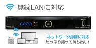 無線LAN(wifi)に対応した衛星放送チューナー