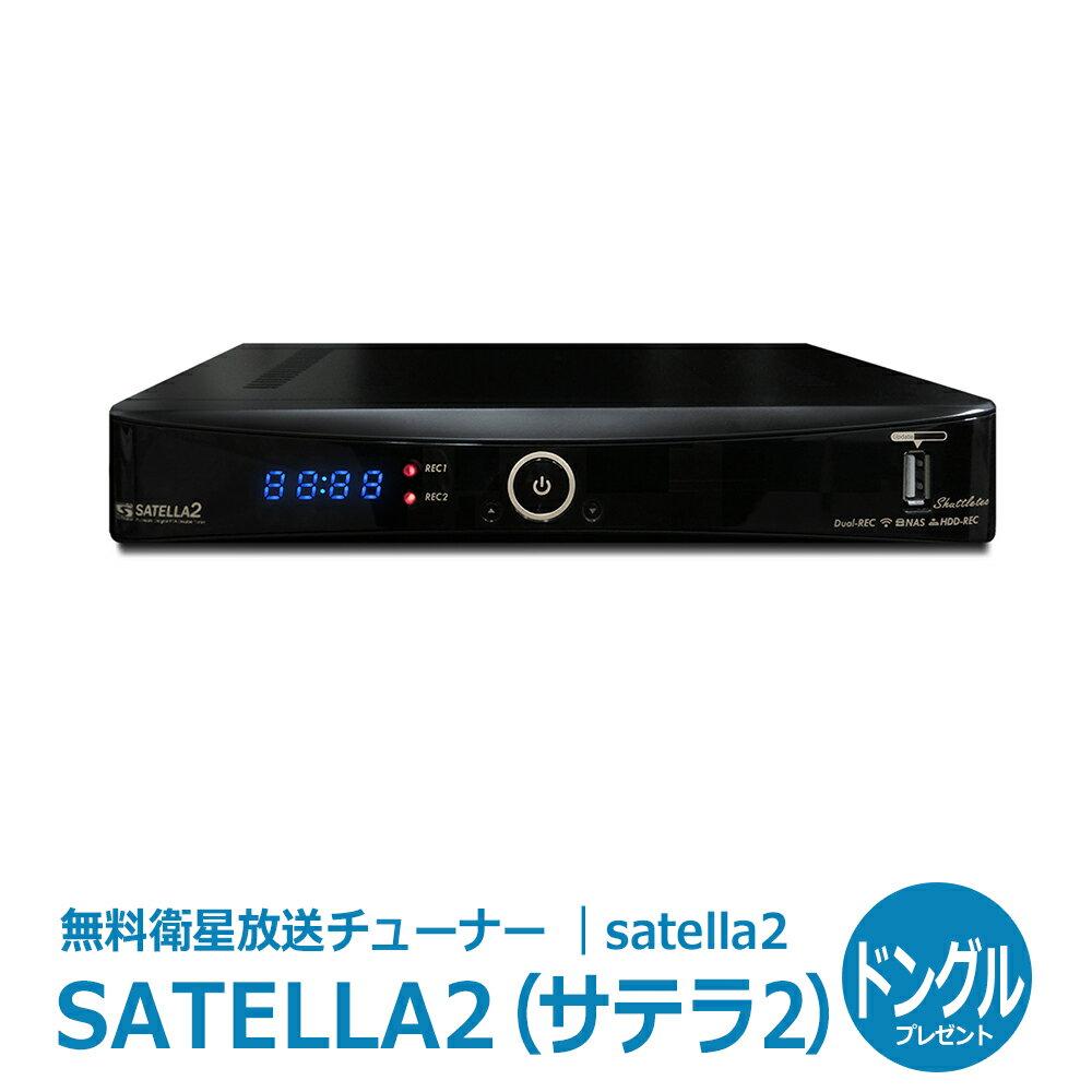 サテラ2|satella2 HD対応デジタルFTAチューナー無料衛星放送が視聴できる!ダブル録画対応Wチューナー|Wifiドングルプレゼント中!衛星チューナー Degital FTA Double Tuner SATELLA2|1873