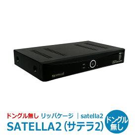 【アウトレット】サテラ2|ドングル無し | satella2 HD対応デジタルFTAチューナー無料衛星放送が視聴できる!ダブル録画対応Wチューナー|衛星チューナー Degital FTA Double Tuner SATELLA2|1873