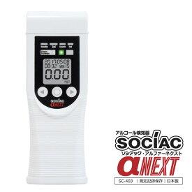 業務用携帯アルコール検知器 ソシアック・アルファーネクスト 業界初ハイブリッドセンサー搭載!測定記録を15件本体に自動記録 呼気検査|デジタル表示|SOCIAC αNEXT|SC-403