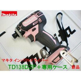 makita■マキタ 14.4V インパクトドライバー TD138DZP ★本体+ケース ★新品