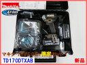 ★限定品 SALE ■マキタ 18V インパクトドライバー TD170DTXAB ★オーセンティック・ブラウン 新品