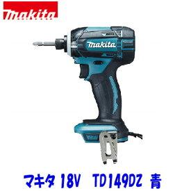 ★makita■マキタ 18V インパクトドライバー TD149DZ 青 新品★本体のみ