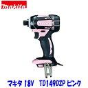 ★makita■マキタ 18V インパクトドライバー TD149DZP ピンク 新品★本体のみ