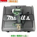 ★限定色 ■マキタ 18V インパクトドライバー TD171DGXAGの本体+収納ケース (オーセンティック グリーン) ★新品