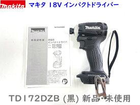 【日本製】■マキタ 18V インパクトドライバー TD172DZB(黒) 本体のみ ★新品 TD172DZ B (ブラック)