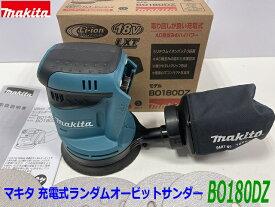 ■マキタ 18V 充電式ランダムオービットサンダー BO180DZ ★新品・未使用 コードレス サンダー