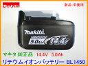 【純正品】■マキタ 14.4V 電池 ★超高容量5.0Ah リチウムイオンバッテリー BL1450