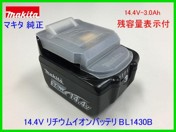 ◎売れてます!【マキタ純正品】■マキタ 14.4V リチウムイオンバッテリーBL1430B ★残容量表示付 新品