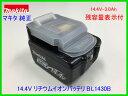 【純正品】■マキタ 14.4V リチウムイオンバッテリーBL1430B ★残容量表示付