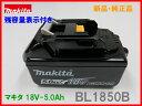 【純正品】■マキタ 18V 電池 ★超高容量5.0Ah リチウムイオンバッテリー BL1850B ★残容量表示付き