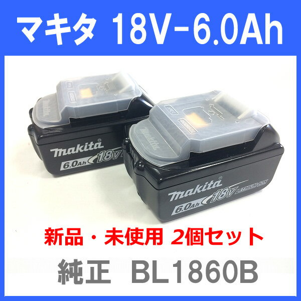★本物 ■マキタ 18V6.0Ah リチウムイオン バッテリー BL1860B 【2個セット】★新品