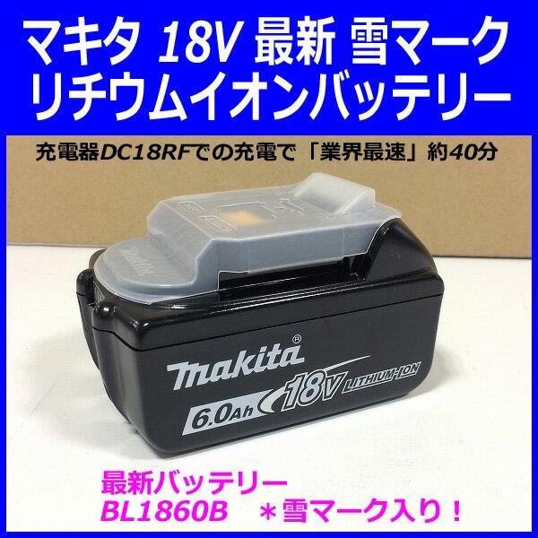 【2018 新型 雪マーク付 BL1860B】■マキタ 18V-6.0Ah リチウムイオン バッテリー BL1860B 雪マーク付 ★新品
