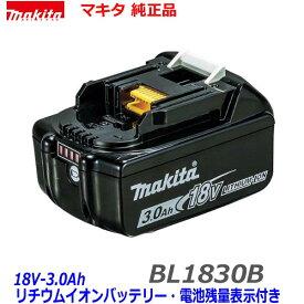 【国内正規純正品 BL1830B】■マキタ ★18V 電池 リチウムイオンバッテリー BL1830B 新品