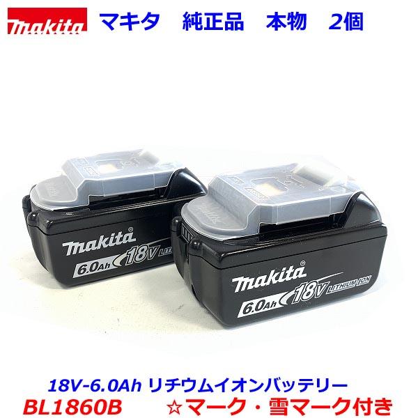 makita【最新型 雪マーク付 BL1860B×2個】■マキタ 18V-6.0Ah リチウムイオン バッテリー BL1860B×2個セット 雪マーク付 ★新品