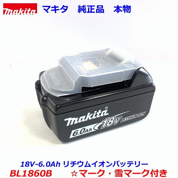 makita【最新型 雪マーク付 BL1860B】■マキタ 18V-6.0Ah リチウムイオン バッテリー BL1860B 雪マーク付 ★新品